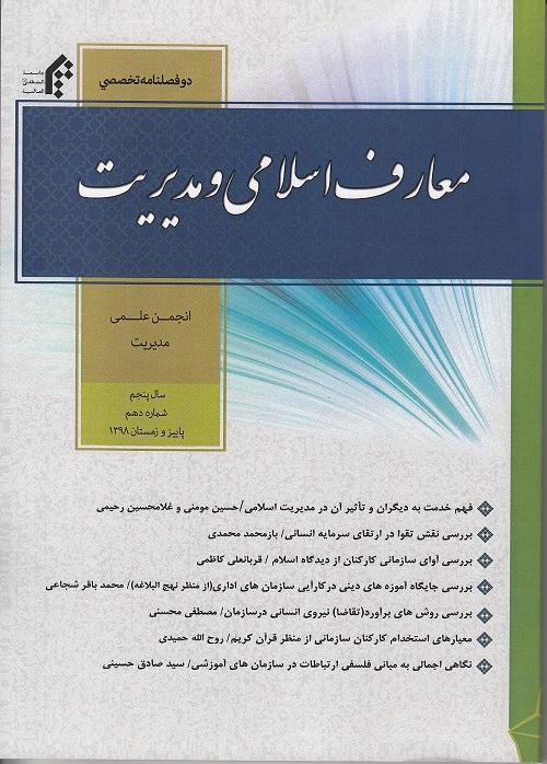 معارف اسلامی و مدیریت